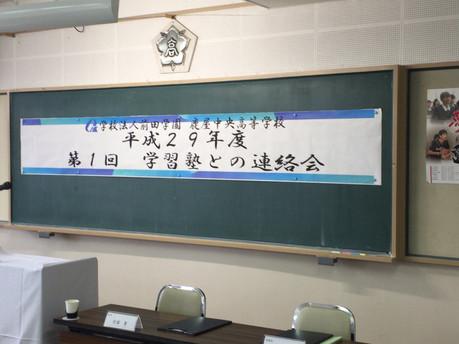 鹿屋中央高校へ、学習塾対象の連絡会へ行ってきました