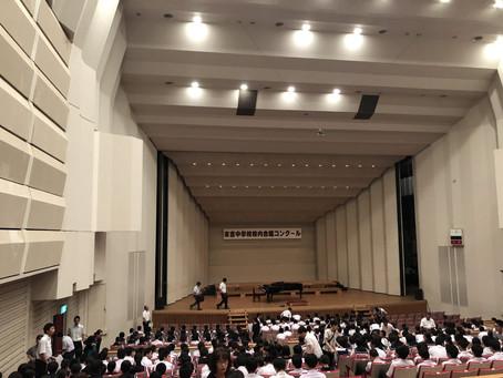 末吉中学校合唱コンクール