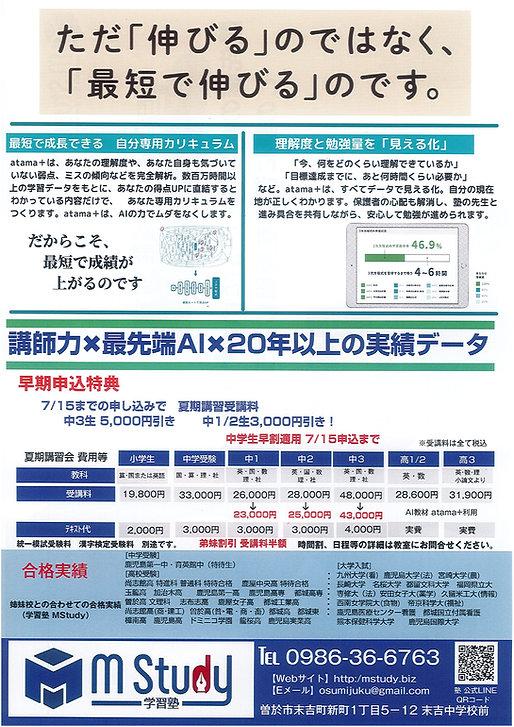DOC210703-20210703090002_page-0001.jpg