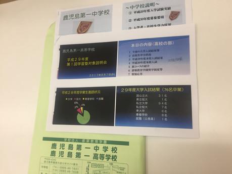 鹿児島第一中学校・高等学校 学習塾対象説明会に行ってきました。
