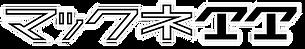 mackne_logo_23.png