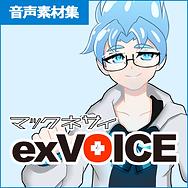 exvoice_sai01-500x500.jpg.png