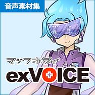 exvoice_sai02-500x500.jpg.png
