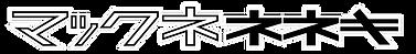 mackne_logo_11.png