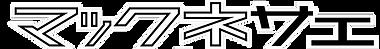 mackne_logo_05.png