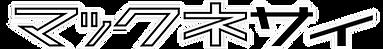 mackne_logo_03.png
