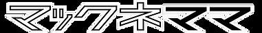 mackne_logo_14.png
