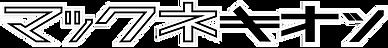 mackne_logo_08.png