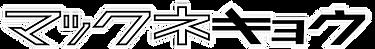 mackne_logo_10.png