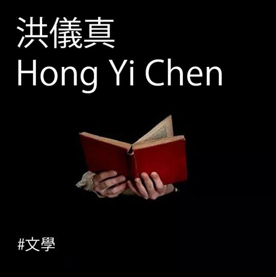 Hong Yi Chen.jpg
