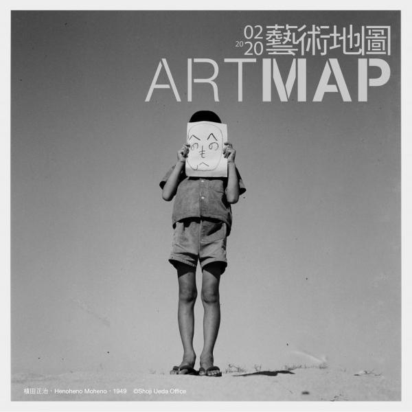 Artmaptw_202002
