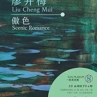 「廖井梅傲色」廖井梅個人畫展 Scenic Romance by Liu Cheng Mui