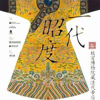 一代昭度──故宮博物院藏清代帝后服飾 Costumes of Qing Emperors and Empresses from the Collection of the Palace Museum