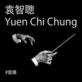 Yuen Chi Chung.jpg