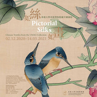 如絲如畫:香港大學美術博物館藏中國織物 Pictorial Silks: Chinese Textiles from the UMAG Collection