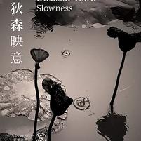 「翁狄森映意」翁狄森個人黑白攝影展 Dickson Yewn Slowness