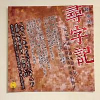 「尋字記」韓雁婷個展