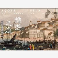 豫遊之道──藝博館館藏展 Wandering across the Landscape: Collection of the Macao Museum of Art