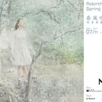 春風吹又生──何多苓藝術大展 Rebirth in the Spring Breeze: Art Exhibition of He Duoling