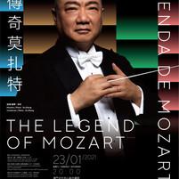 傳奇莫扎特 The Legend of Mozart