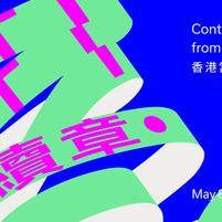 續章:香港當代藝術展                    Next Act: Contemporary Art from Hong Kong