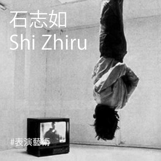 Shi Zhiru.jpg