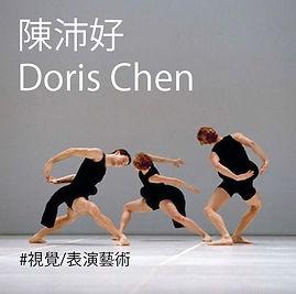 Doris Chen.jpg