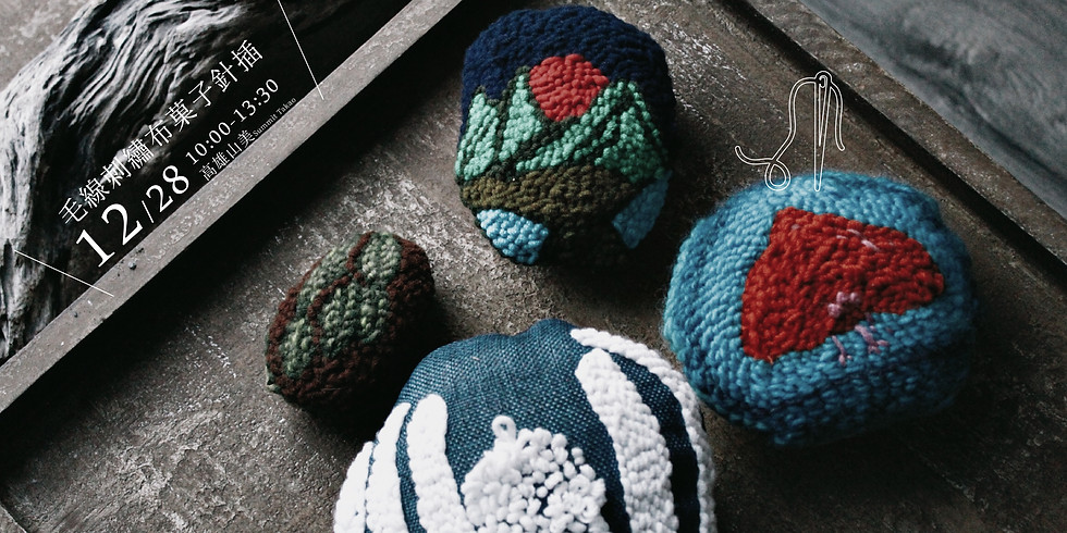 New! 12/28 (六) PUNCH NEEDLE 毛線刺繡布菓子針插 | 高雄山美 |