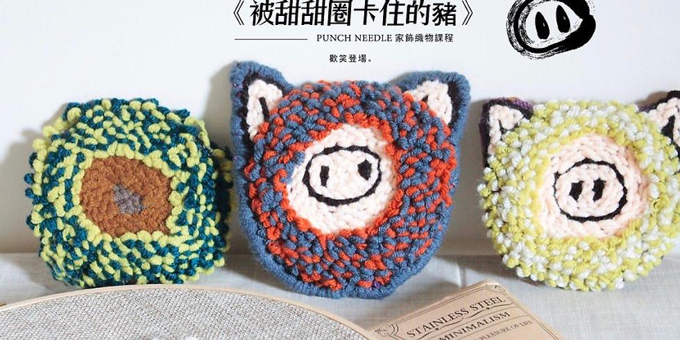 5/23(六)《被甜甜圈卡住的豬》PUNCH NEEDLE家飾織物