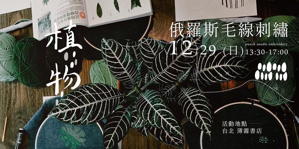 【額滿】12/29 (日) Punch Needle 俄羅斯刺繡 - 植物壁掛 薄霧書店