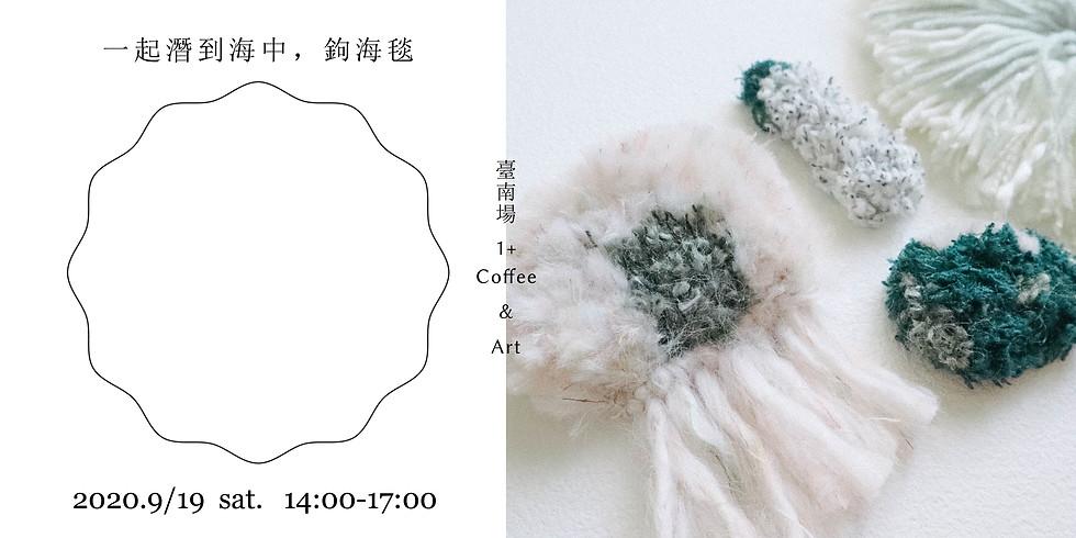 【實體課程】9/19(六) 一起潛到海中,鉤海毯 | 臺南 1+ Coffee & Art