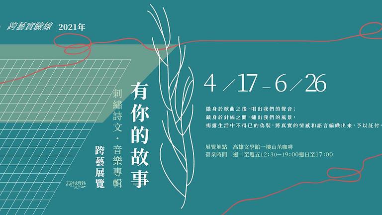 【實體展覽】4/17-6/26 有你的故事:跨藝刺繡詩文展