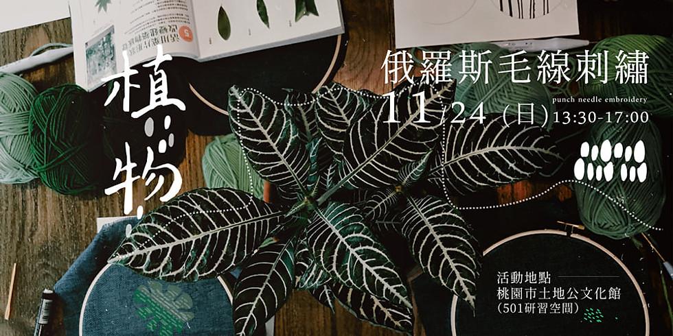 11/24  PUNCH NEEDLE 俄羅斯毛線刺繡 | 北部場 |