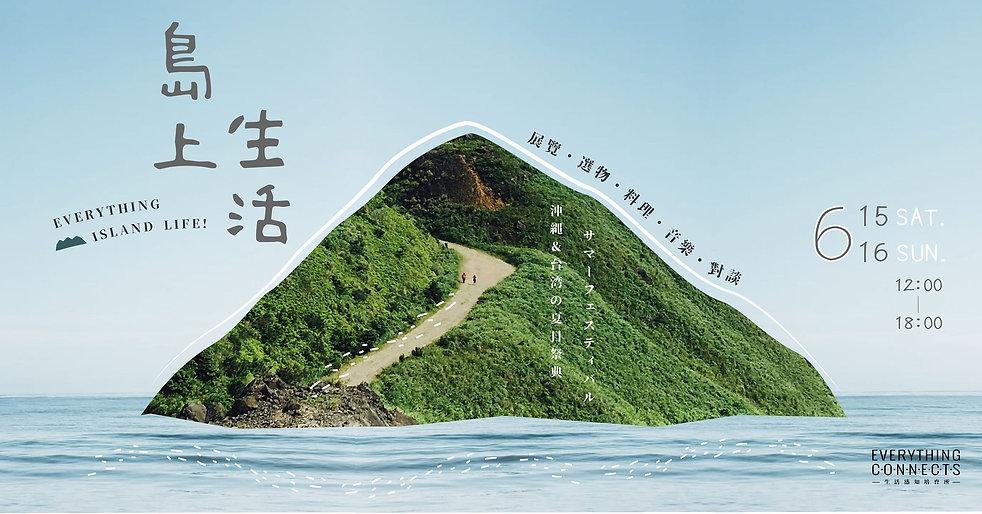 6_15-6_16 島上生活