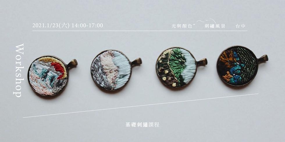"""2021/01.23 (六) 光與顏色"""" 𓆣 刺繡風景【台中場】"""