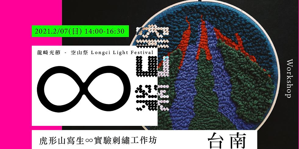 【餘2】2/7(日) 14:00~16:30 空山祭∞虎形山寫生,實驗刺繡工作坊 台南
