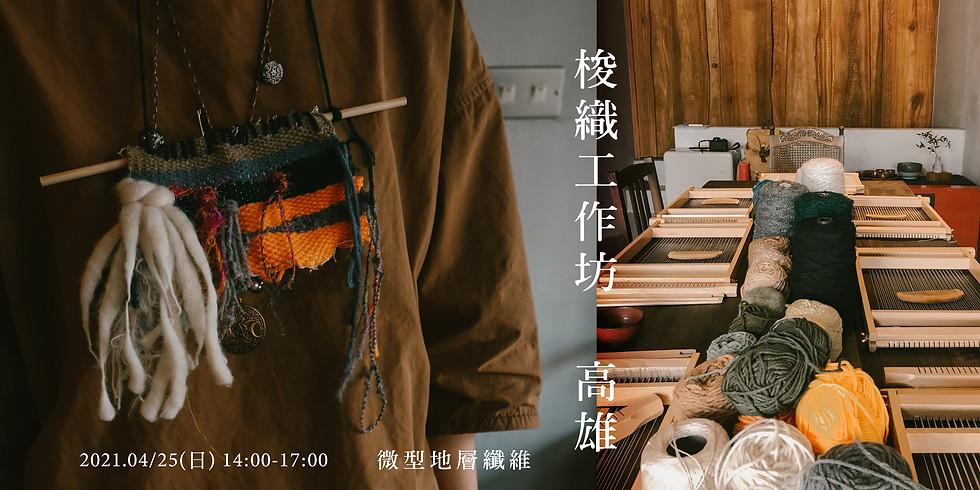 【額滿】4/25 (日) 梭織工作坊,微型地層纖維   高雄