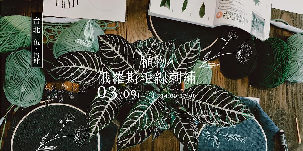 3/9 (一) Punch Needle 俄羅斯刺繡 - 植物壁掛 台北