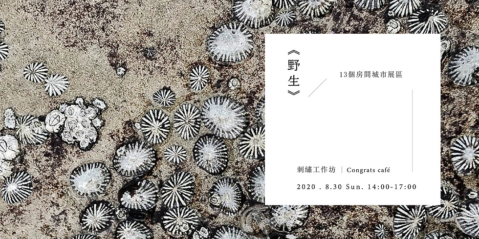 2020.8/30(日) 《野生》13個房間城市展 x 写 生 | 刺繡工作坊 in Congrats Cafe(餘1)