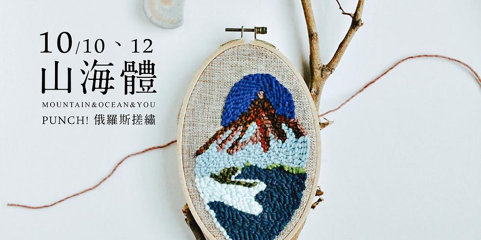 2019 10/10、10-12 DigiWave|工作坊|山海體 mountain&ocean&you / PUNCH! 俄羅斯搓繡