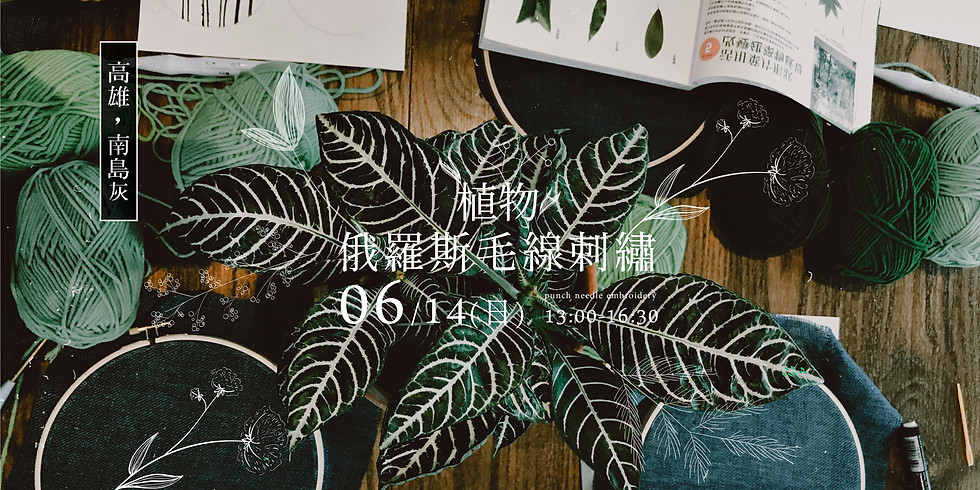 6/14 (日) Punch Needle 俄羅斯刺繡| 植物壁掛(額滿)
