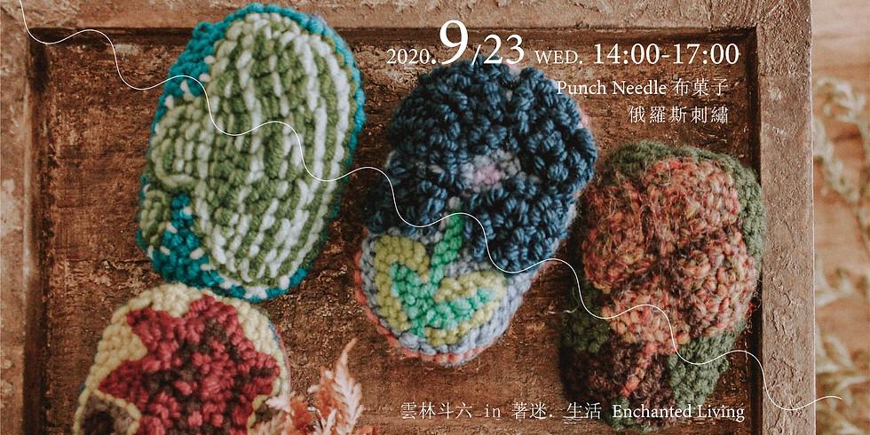 【實體課程】9/23 (三) Punch Needle 布菓子,俄羅斯刺繡工作坊 |斗六場(額滿)