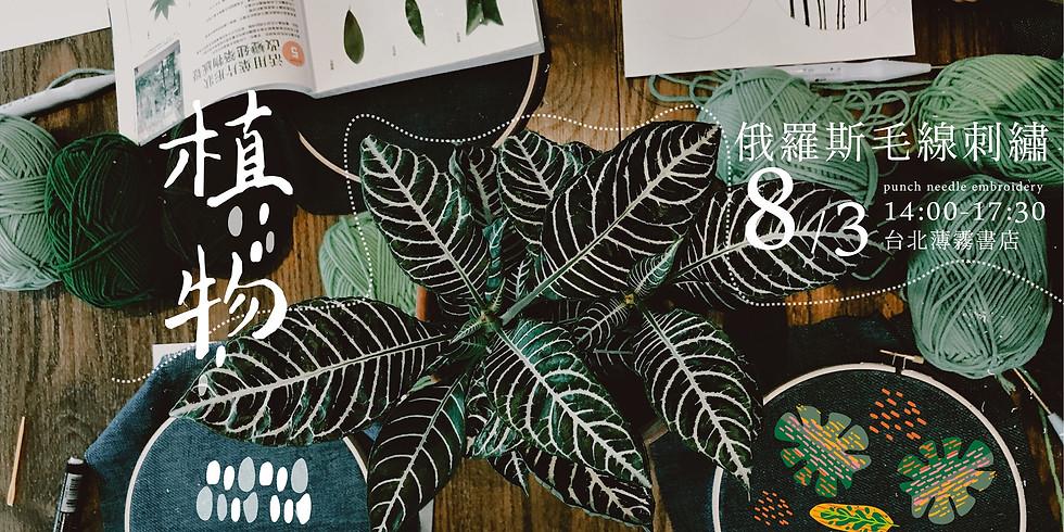 台北場|Punch Needle 俄羅斯刺繡 - 植物壁掛【已額滿】