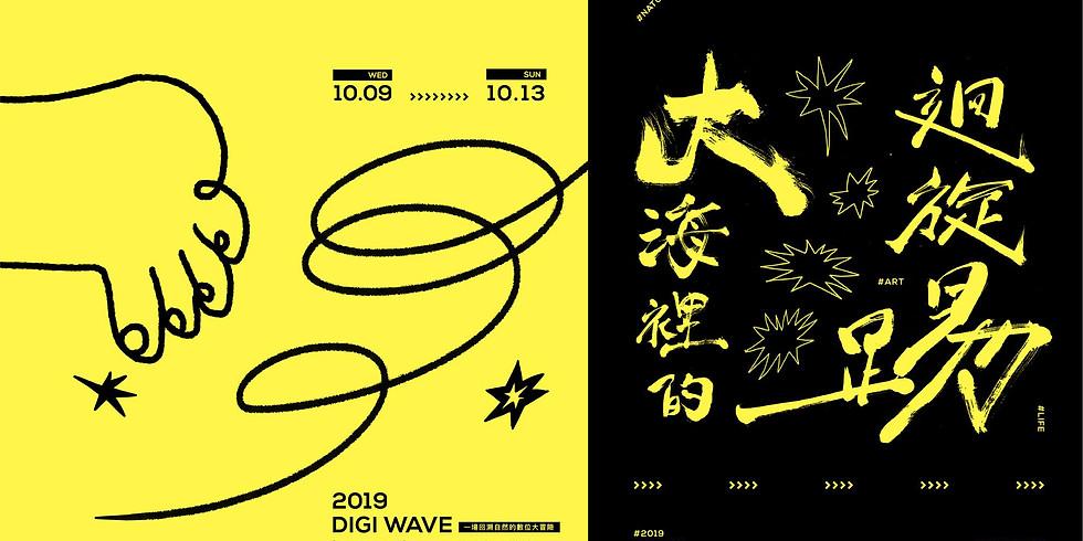 2019 10/10-12 DigiWave 大海裡的迴旋踢/潮間迷生市集/