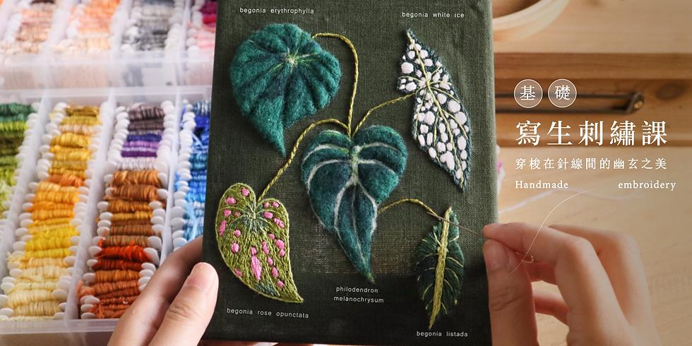 【線上課程】基礎寫生刺繡課|穿梭在針線間的幽玄之美