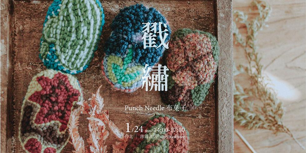 2021.01.24(日) 布菓子 ,搓繡Punch Needle 工作坊 |薄霧書店 (台北) (1)
