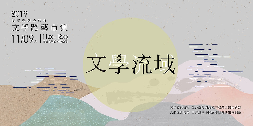 11/9 文學流域 :文學跨藝市集_mini 市集x高雄文學館
