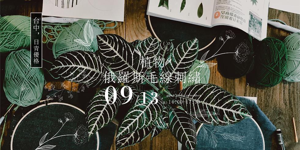 9/13 (日) 俄羅斯毛線刺繡 PUNCH Needle 植物壁掛|台中場
