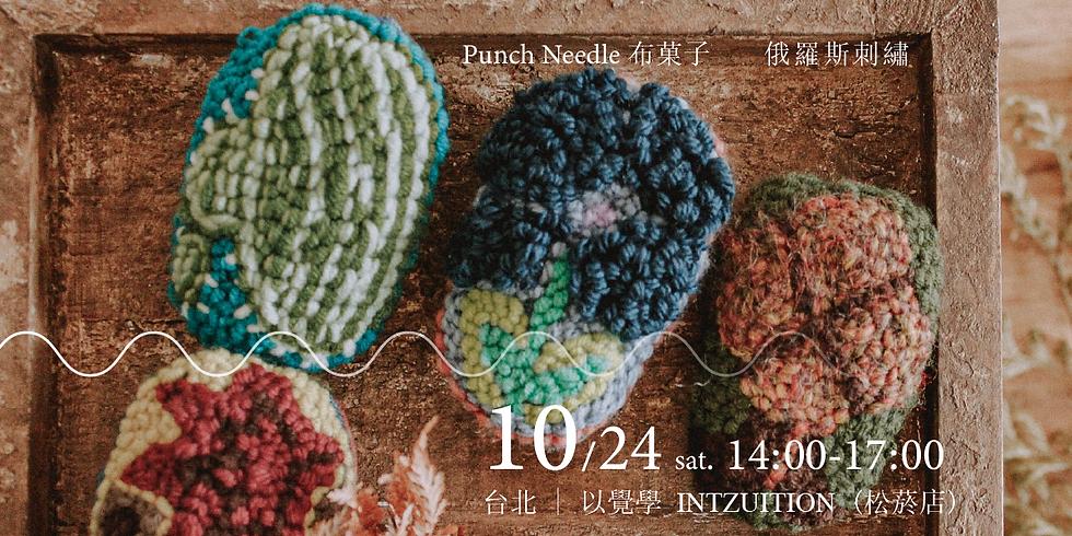 10/24 (六) Punch Needle 布菓子 ,俄羅斯刺繡工作坊 |以覺學 INTZUITION (松菸店)