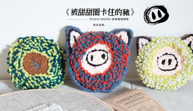 【初階入門】PUNCH NEEDLE 《被甜甜圈卡住的豬》家飾織物